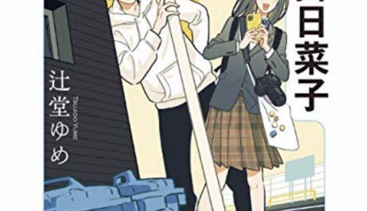 【感想】シリーズ第二弾!ストーカー女子高生が挑む5つの謎!(辻堂ゆめ『またもや片想い探偵 追掛日菜子』)