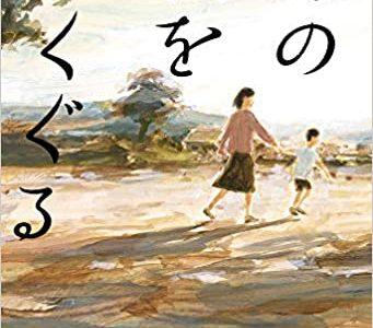 【感想】母が隠した秘密とは?家族の愛情を描いた感動作(辻堂ゆめ『十の輪をくぐる』)
