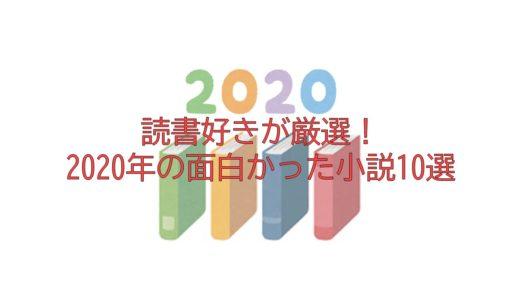 【小説好きが厳選】2020年で面白かった小説10選