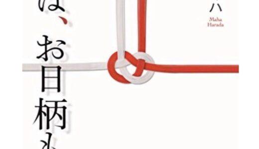 【感想】言葉の重みを感じられるお仕事小説(原田マハ『本日は、お日柄もよく』)