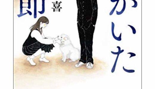 【感想】学生の淡くて切ない連作短編!犬が過ごした12年間(伊吹有喜『犬がいた季節』)