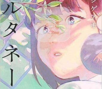 【感想】高校生限定のマッチングアプリが織り成す青春物語(加藤シゲアキ『オルタネート』)