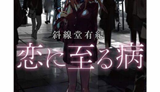 【感想】150人を自殺させた女子高生の物語(斜線堂有紀 『恋に至る病』)