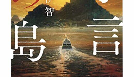【感想】想像以上のラスト!最初はミステリ・二回目はホラー(澤村伊智『予言の島』)