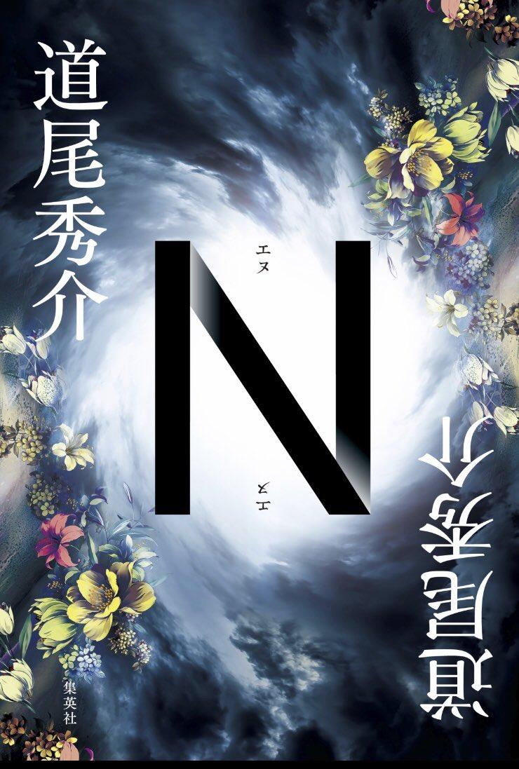 N-道尾秀介